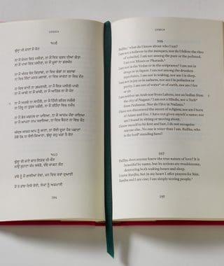 sufi lyrics spread 320x380 - Rimma.co - Smart is the New Chic